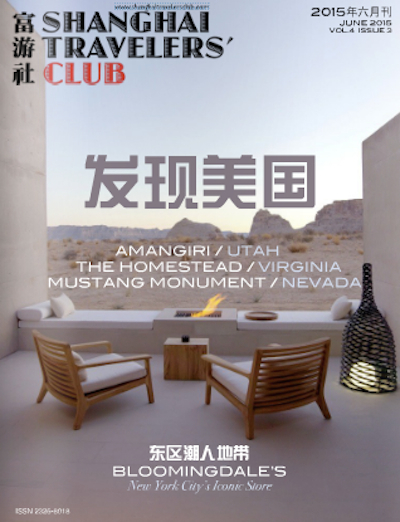 Shanghai Travelers' Club_VF June 2015
